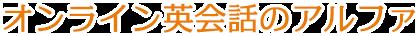 オンライン英会話のアルファ